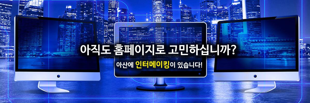 아산, 천안, 예산, 공주, 세종 홈페이지, 쇼핑몰, 캐릭터 제작전문업체